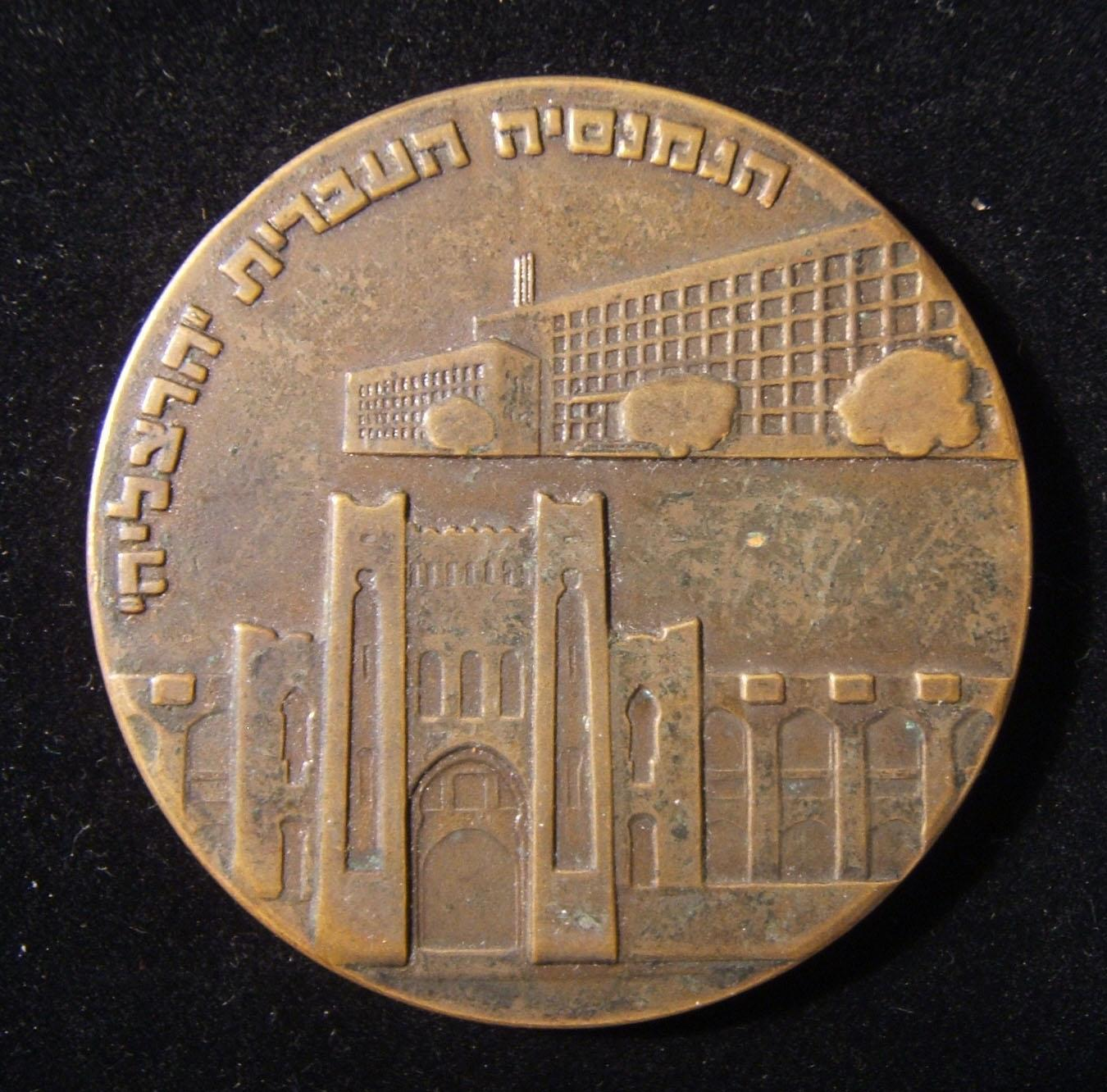 Israel: 'Gymnasia Herzliya' medal, ND (1969?); not maker-marked (Kretchmer?); size: 60mm; weight: 96.15g. Obv.: original and new structures of the Gymnasium (High School); legend: