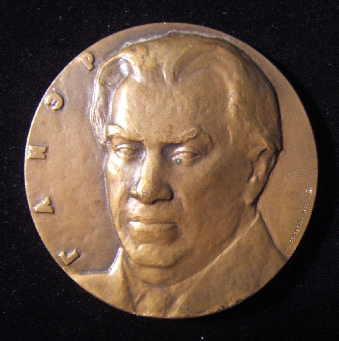 Soviet Russian Reinhold Moritzevich/Ernest Gliere Judaica medal, Kozlovsky 1975