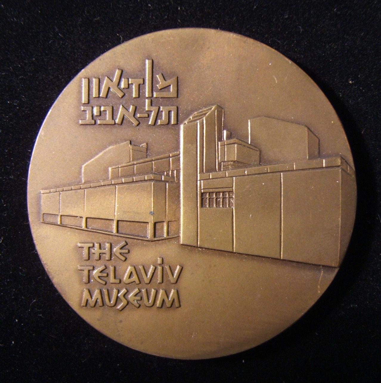 Israel: Tel Aviv Museum inauguration medal in tombac, 1971; obverse design Rothschild and Lippman, reverse design by the Shamir Brothers; size: 59.5mm; weight: 96.7g. Unnumbered ty