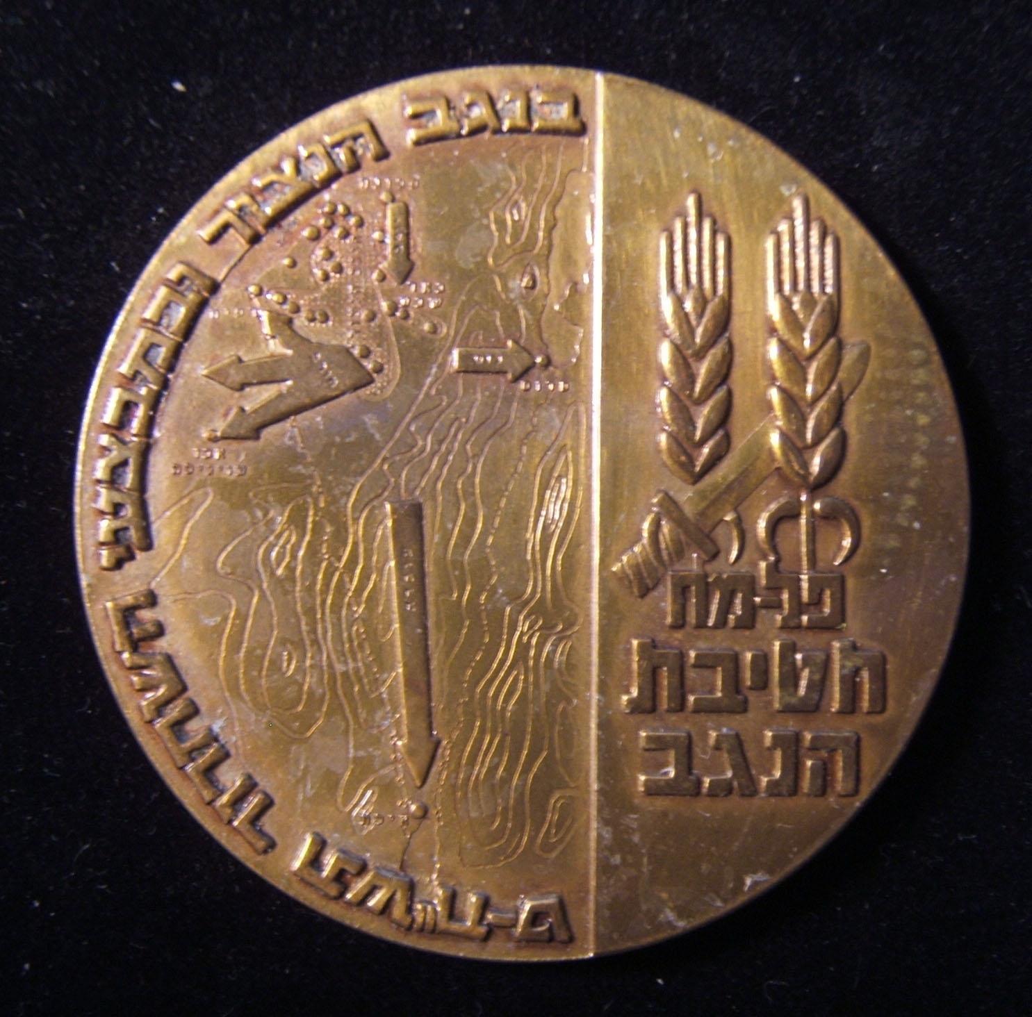 Israel: Palmach