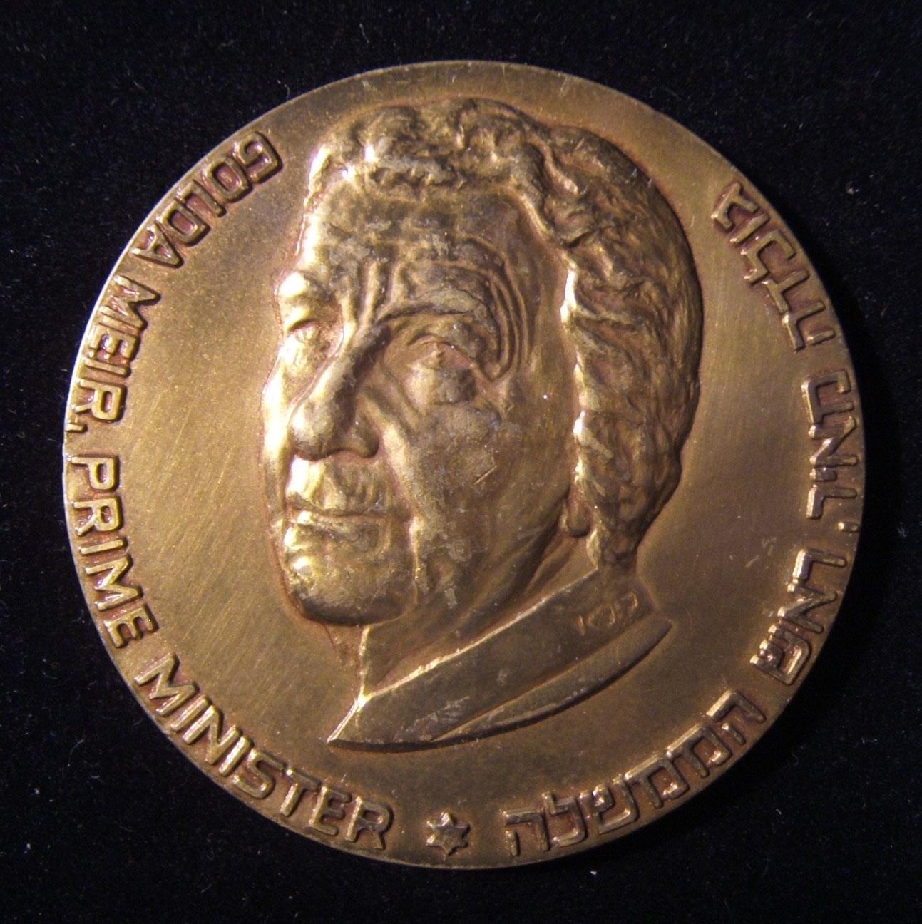 Israel: PM Golda Meir / Knesset Building numbered medal by the Shekel Co.; size: 59.5mm; weight: 78.35g.