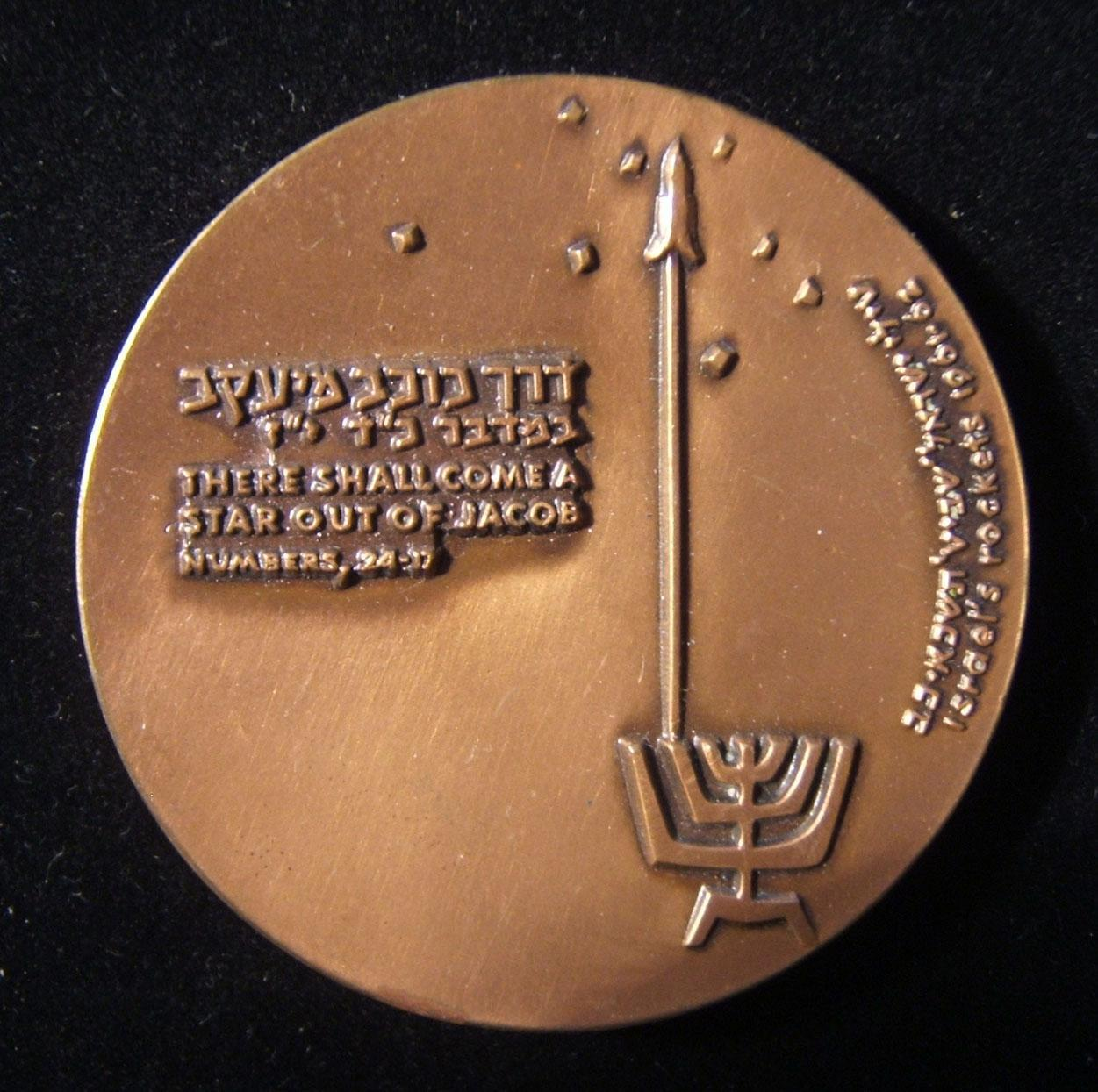 Israel: Shavit Rocket I state medal (SM-15), 1962,  in bronze; designed by Miriam Karoli; size: 59.5mm; weight: 112.3g.