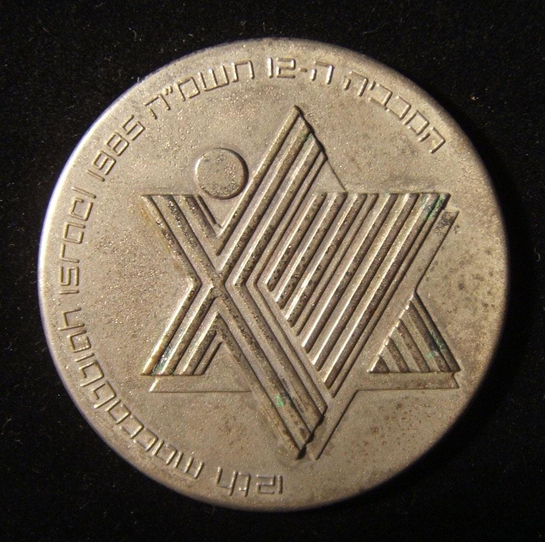 Israeli medallion for 12th Maccabiah Maccabi Games, 1985