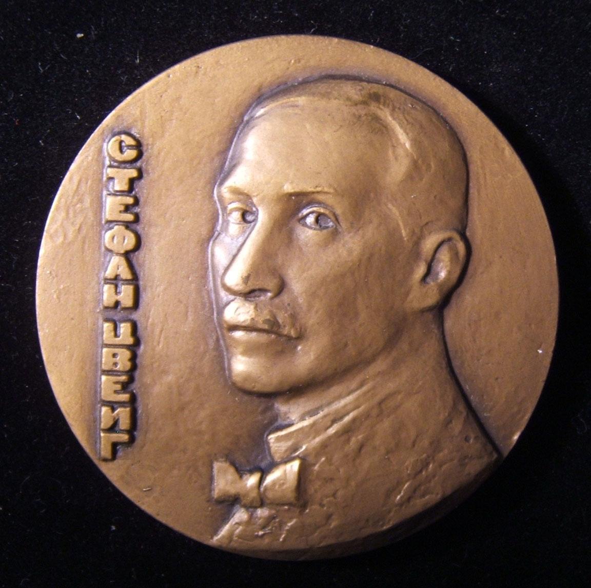 Russia/Soviet Union: Stefan Zweig birth centennary bronze medal by Joseph Ivanovitch Kozlovsky, 1981; size: 60mm; weight: 122.25g. Zweig was a Jewish-Austrian novelist, playwright,