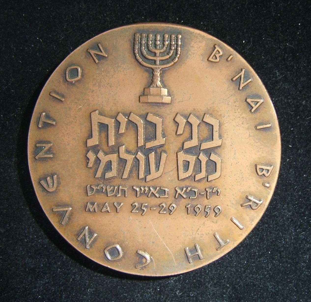 Israel: 1959 B'nai B'rith Convention in Jerusalem - rare participants' medal, in bronze; designed by Zvi Narkiss; size: 61mm; weight: 99.55g. Obverse: bi-lingual design of a Menora