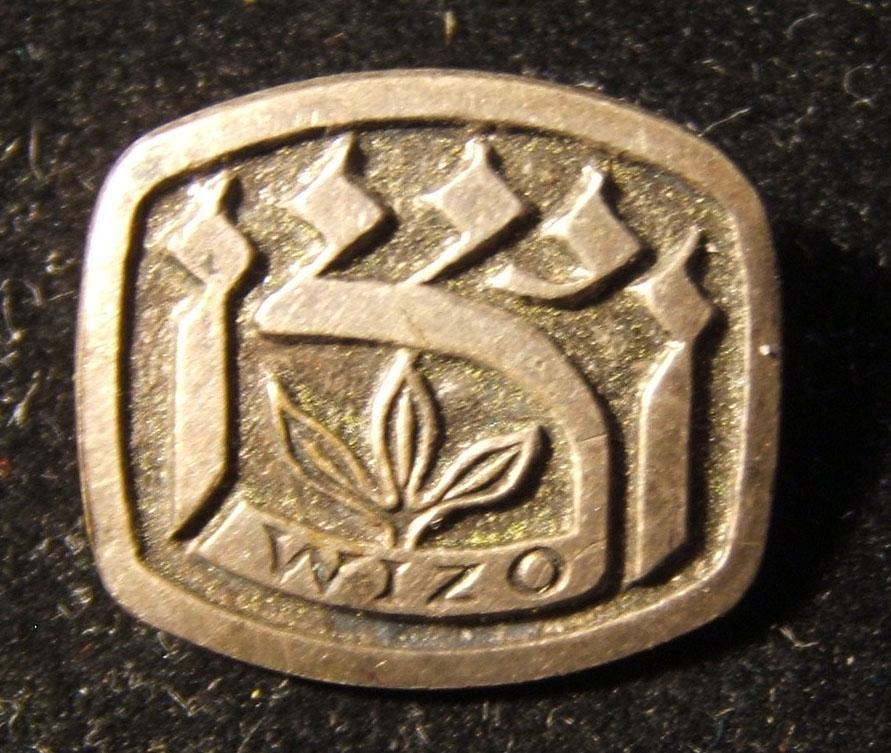 France: WIZO (Women's International Zionist Organization) members pin in nickel by the famous firm Drago of Paris, circa. late 1940's-50's; weight: 4.6g.