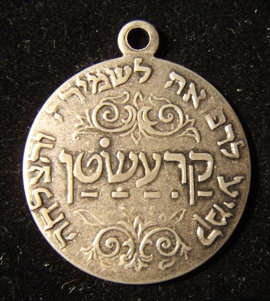 Israel: religious amulet with image of the Kabalist Rabbi Yitzhak Kedouri surrounded by Kabalist holy words; on reverse legend
