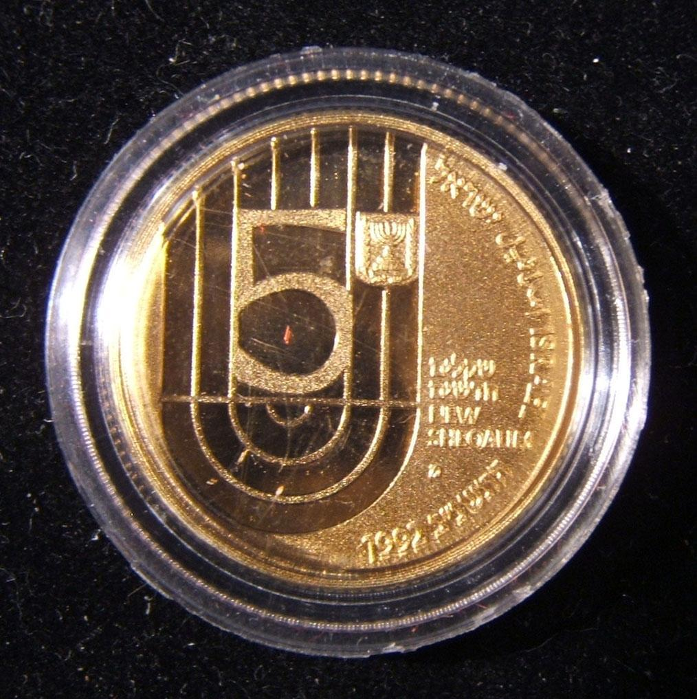 Israel: gold 5 New Sheqalim / B'nai Brith 150th anniversary, 1992 (KM-236); weight: 0.2497 ounces; mintage: 2,305 pieces; Proof.