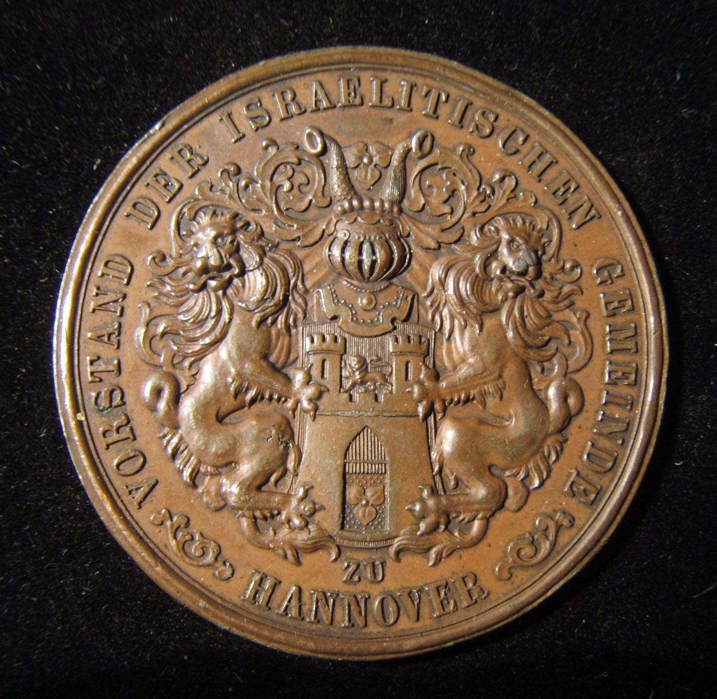 ברונזה גרמניה מדליית יודאיקה של מועצת הקהילה היהודית הנובר 1870-80