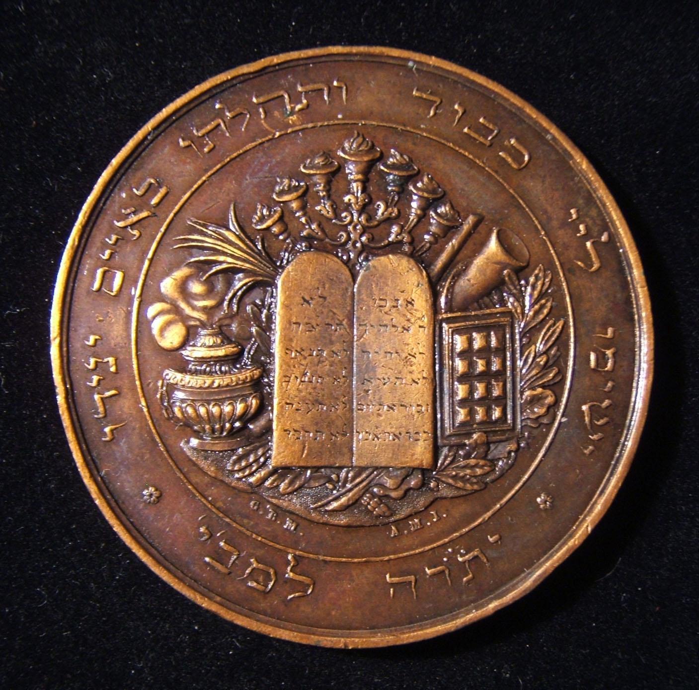 Italien: Anerkennungsmedaille an Albert Cohn, 1855 aus Bronze; von G.B.M & A.M.I; Größe: 55,25 mm; Gewicht: 64 g. Vorderseite: Objekte & Symbole des Judentums / der Tempel; Initial
