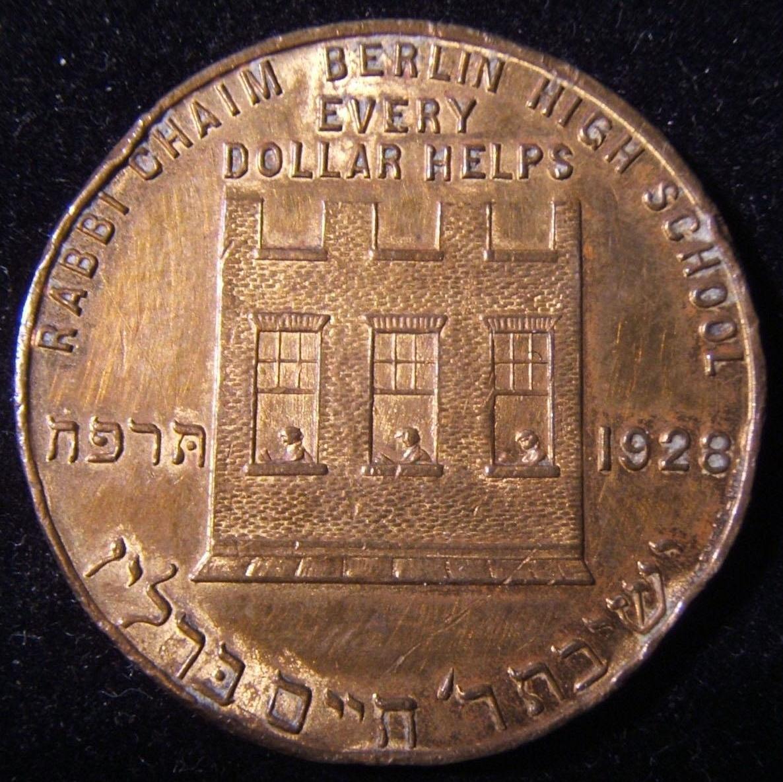 الحاخام الأمريكي حاييم برلين المدرسة الثانوية اليهودية / Yeshiva يهودية التبرع رمزية 1928