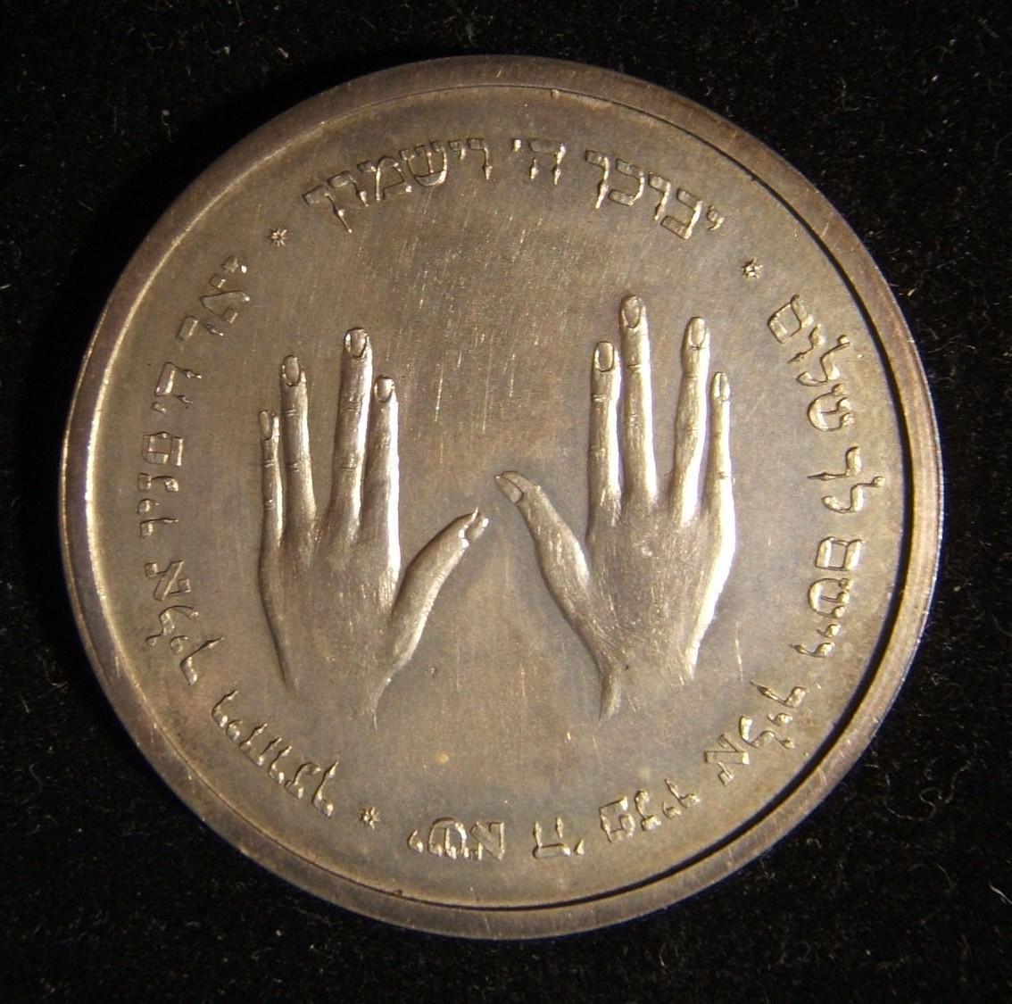 Großbritannien: Jüdische 'Pidyon HaBen' Silberne Münze (ND), 1955; entworfen von Vivian Cohen, produziert von Kenning & Spencer von London; Größe: 35 mm; Gewicht: 21,05 g. Vorderse
