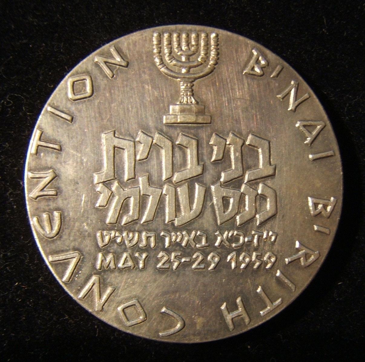 يهودية إسرائيل 1959 B'nai B'rith ميدالية الاتفاقية في الفضة 1961 من قبل تسفي ناركيس