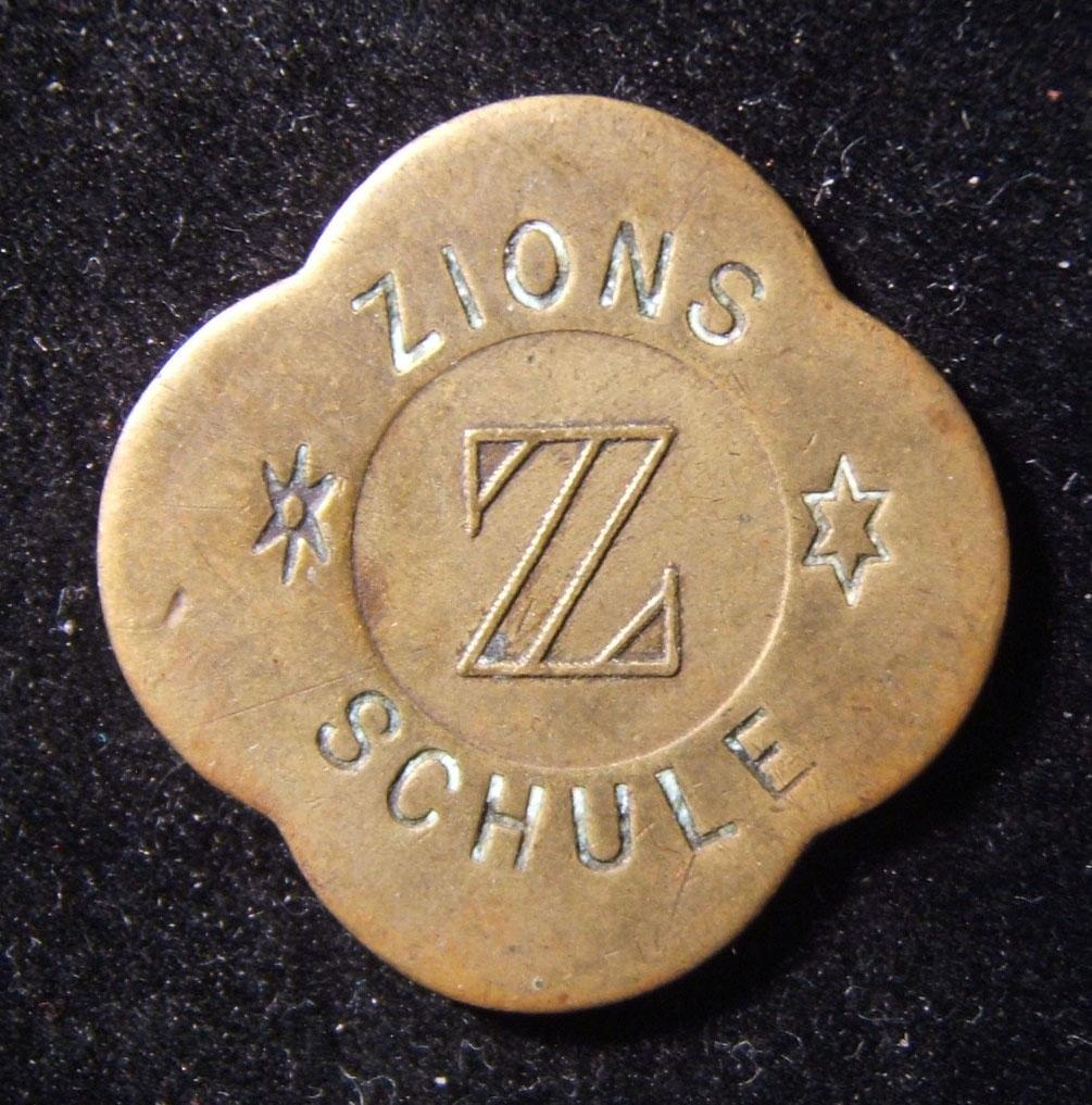 American Zions Schule uniface Judaica token with Star of David، c. القرن ال 19