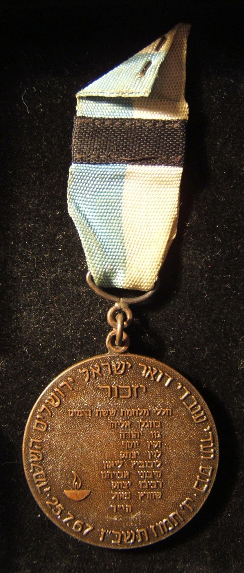 Israeli Postal Authority Workers Committee soldiers' medal, 1967