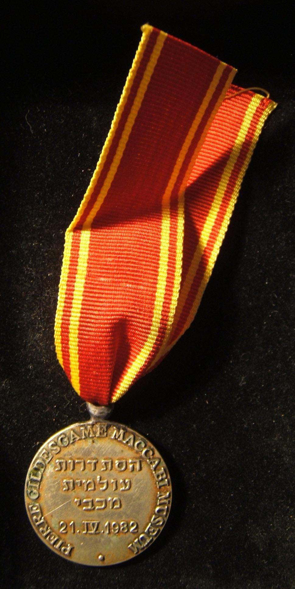 'Pierre Gildesgame Maccabi Museum' foundation medal in nickel(?), 1982