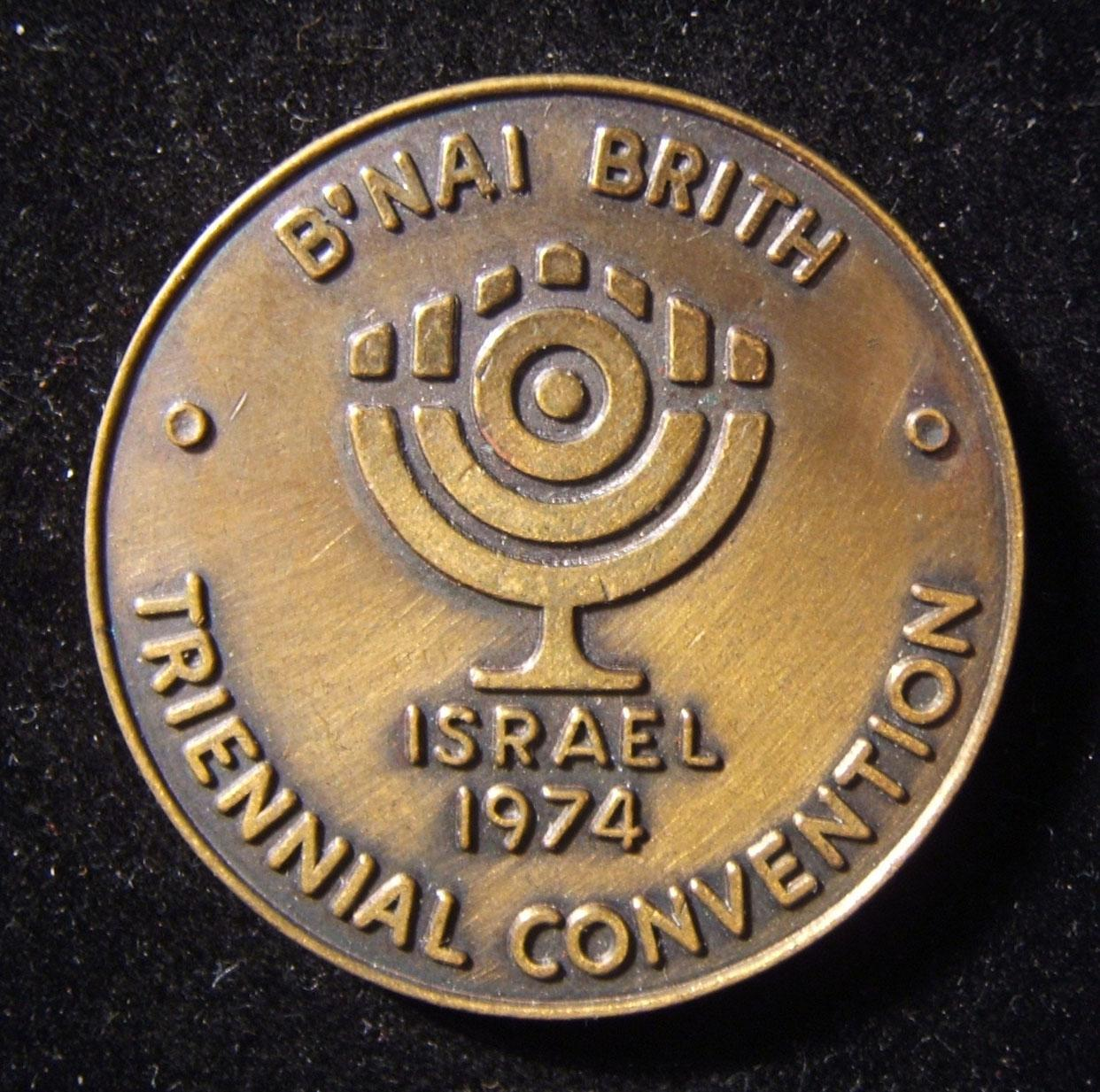American/Israeli Judaica medal for Bnai Brith Jerusalem Garden convention, 1974