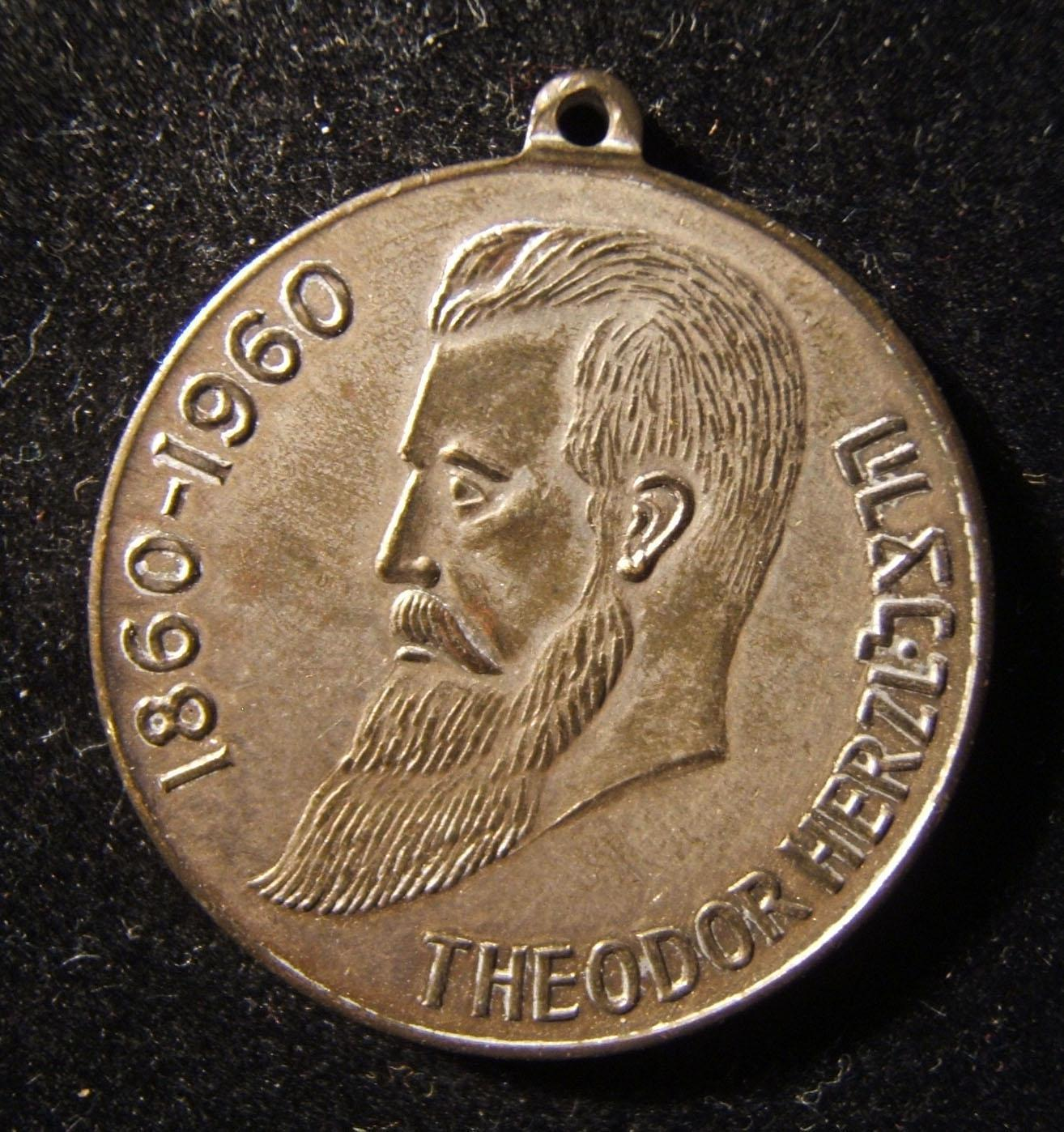 Israel: Theodore Herzl centennary commemorative tallion; not maker-marked; silver gilded brass(?); size: 31.25 x 34.5mm; weight: 15.4g. Obverse depicts left-facing head of Herzl wi