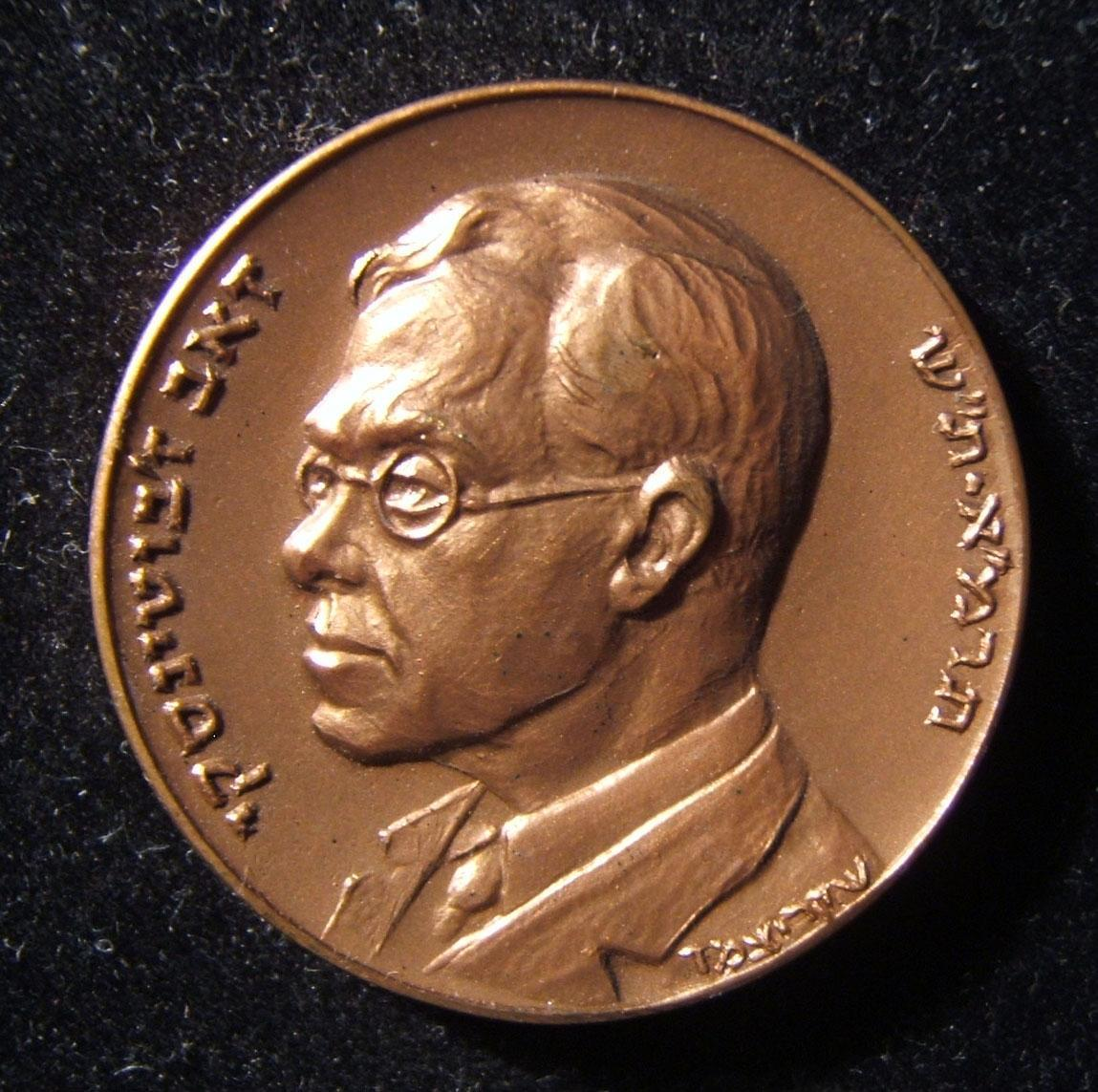 Israel: Ze'ev Jabotinsky 20th anniversary of death commemorative medal in bronze(?) 1960, by Shmuel Kretchmer; size: 31.25mm; weight: 17.3g; plain rim. Obverse depicts bas-relief o
