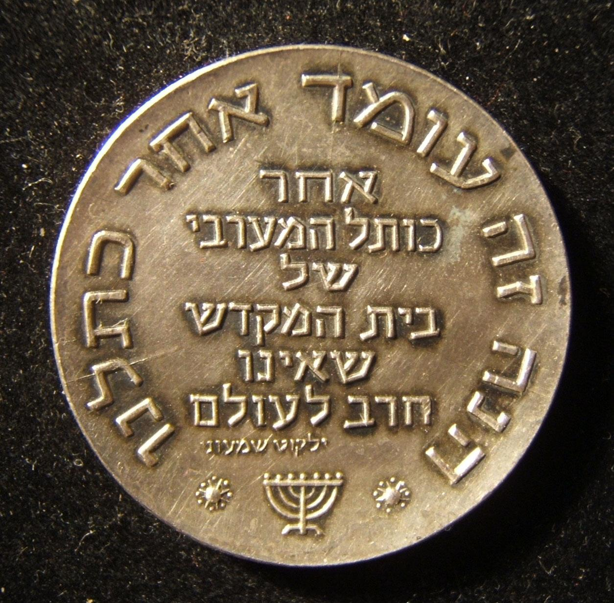 Israeli Tisha BeAv/9th of Av silver art medal by Kretchmer, 1961