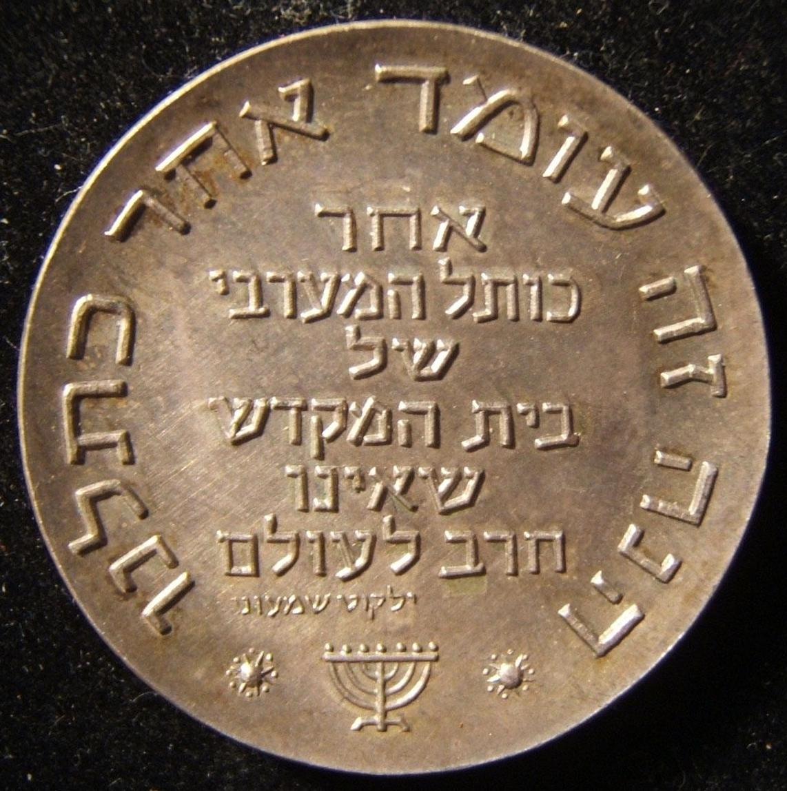 Israeli 9th of Av silver art Judaica medal by Kretchmer