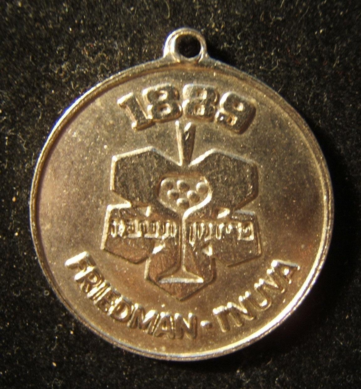 Israeli business token/tallion for Friedman-Tnuva dairy-winery, c.1964-71