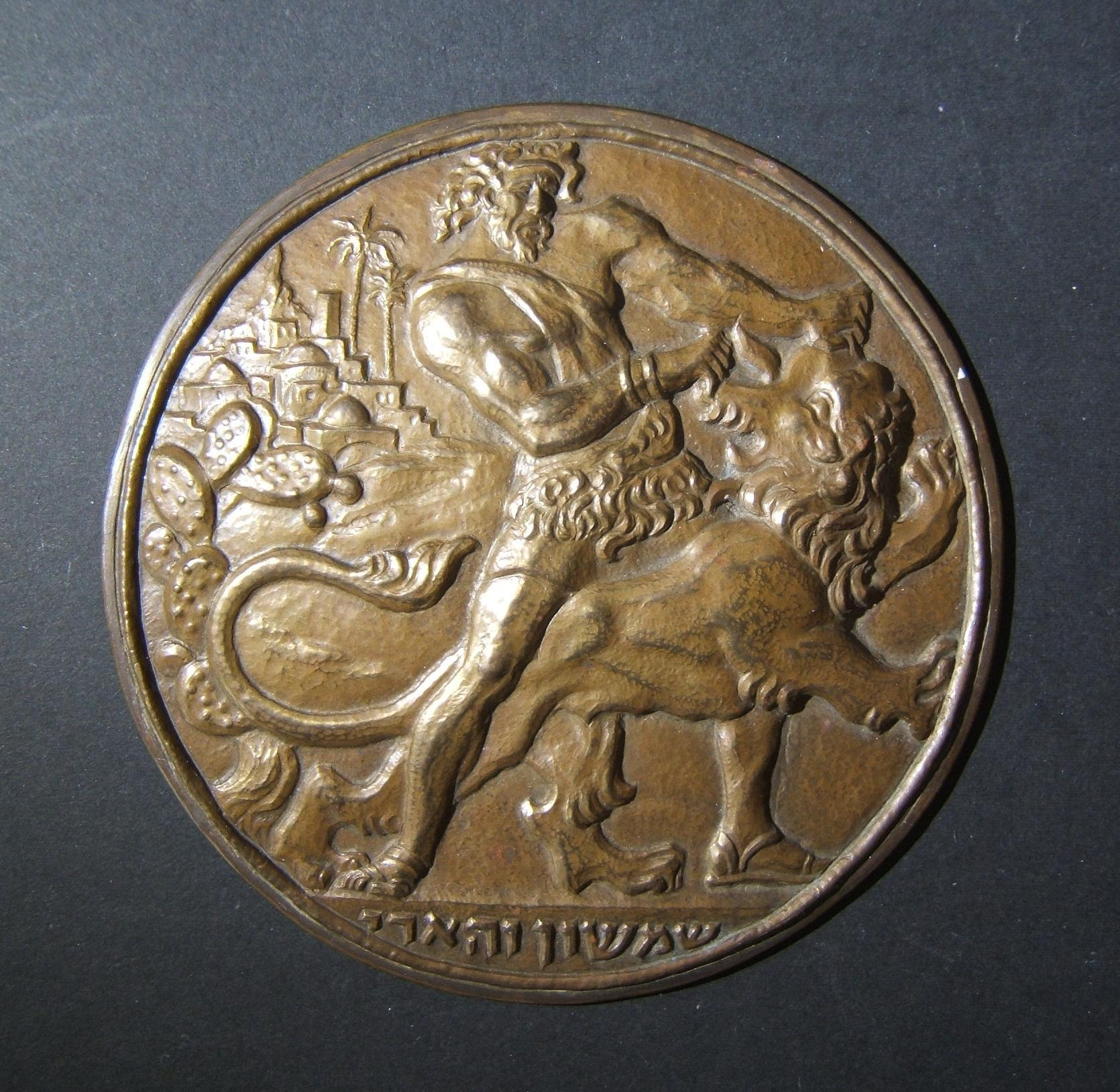 Israel: round copper plaque of the Biblical episode of Sampson (Shimshon) and the lion; size: 101mm; weight: 43g; not maker-marked.