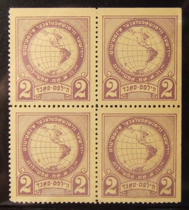 Argentina/US: YIVO assistance fund block x4 2-cent(?) stamps, c. 1940
