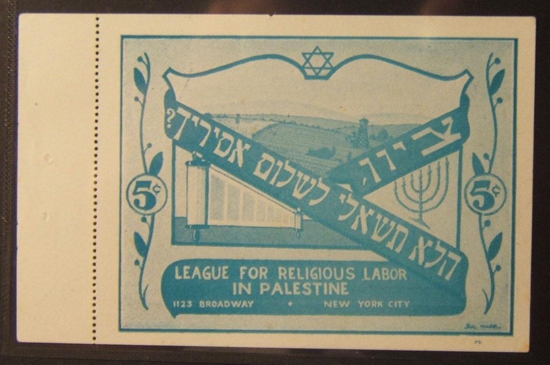 US: 'League for Religious Labor in Palestine' 5-Cent voucher, 1943, by Nodel