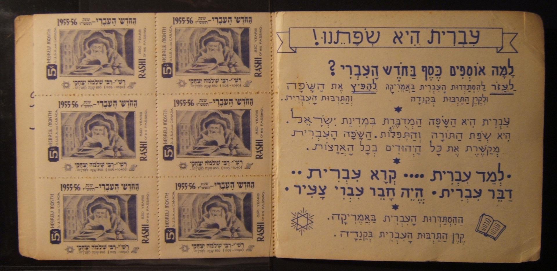 US/Canada: Hebrew Federation-Hebrew Cultural Fund 'Hebrew Month'  stp bklet 1955