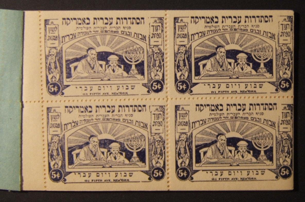US: Hebrew Federation 'Hebrew Day and Week' stamp booklet, c. 1940's