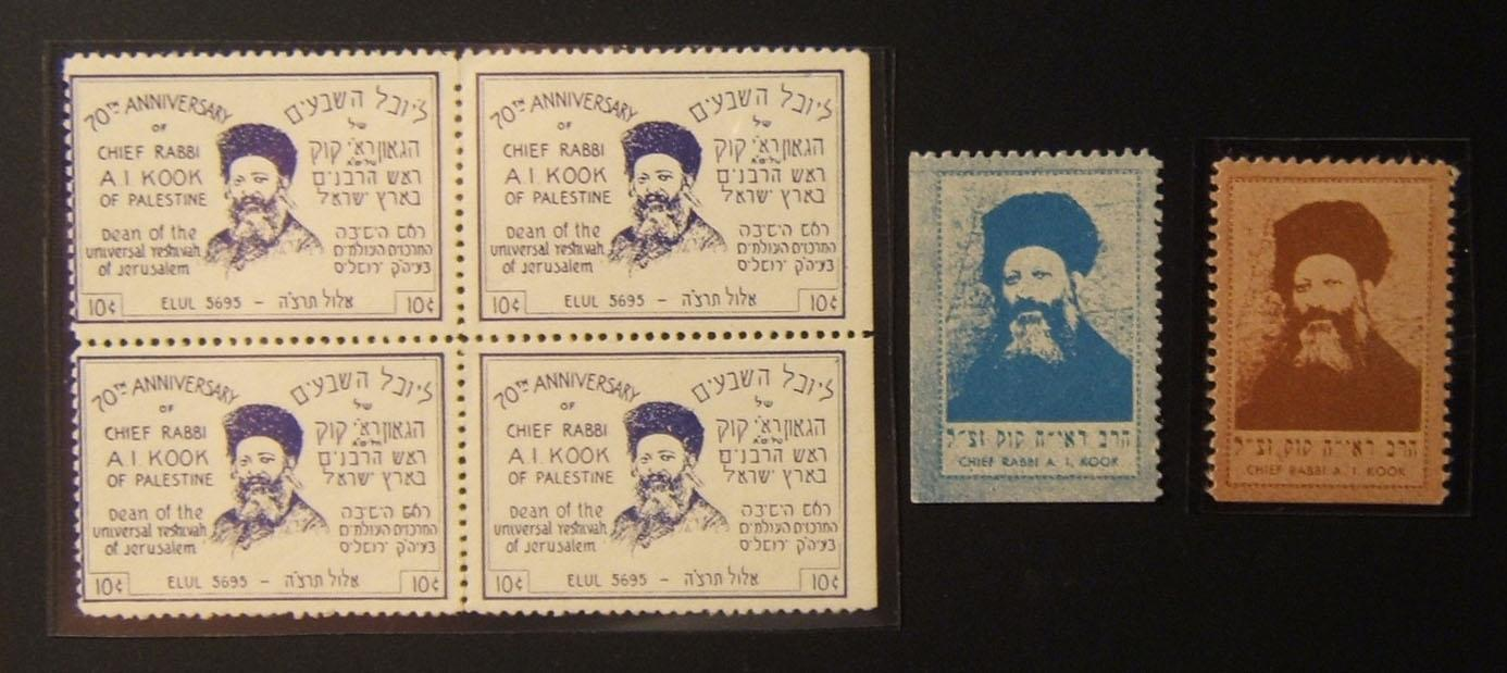 US/Eretz Israel: Rabbi Kook x6 commemorative stamps circa. 1934-35