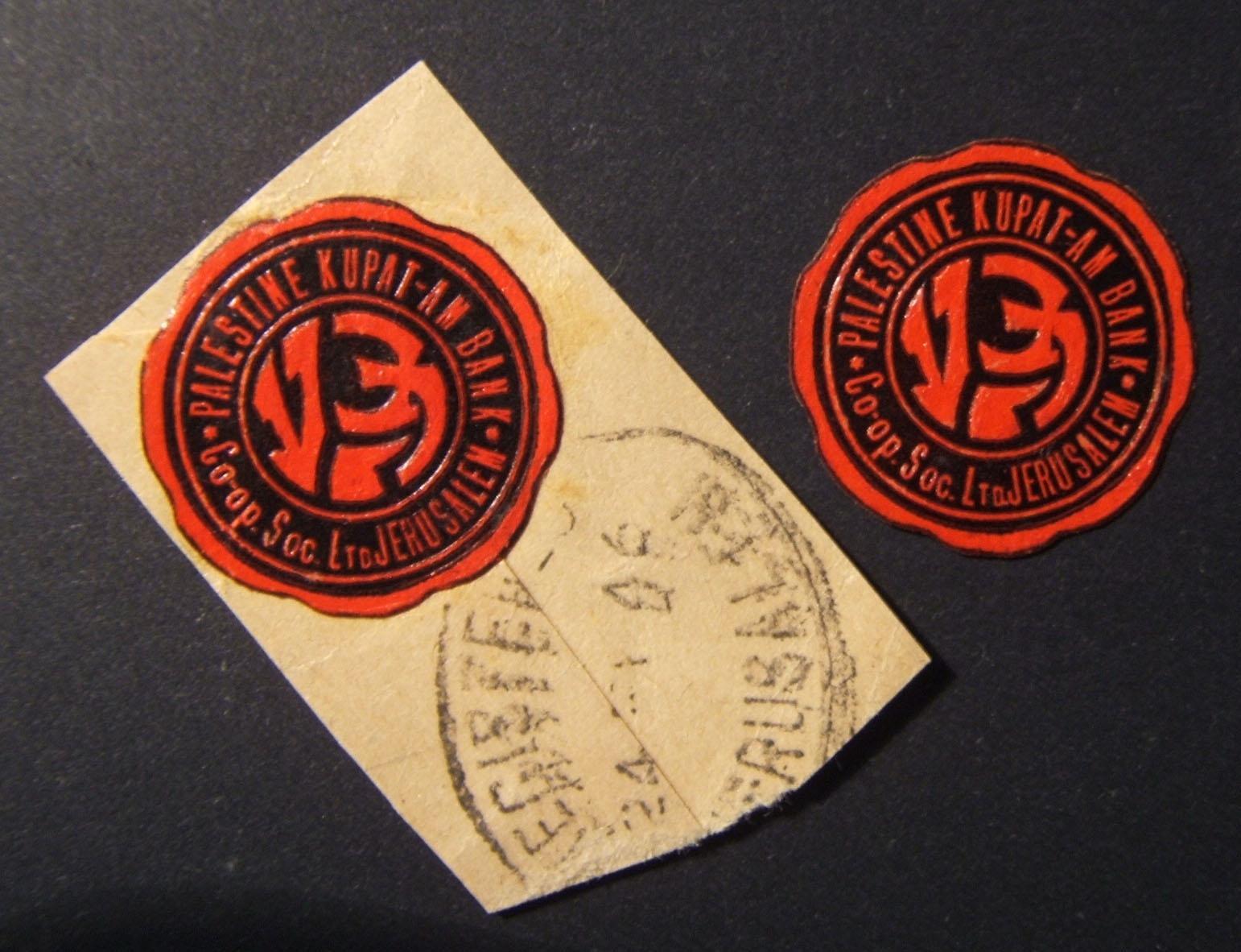 Palestine/Yishuv: x2 seals of the