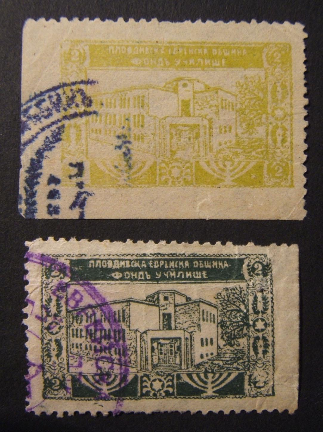 Bulgaria: 2x 2 stotinki(?) denominated Plovdiv Jewish Community fund stamps in yellow and green cancelled by the community's handstamp, circa. 1910-1920.