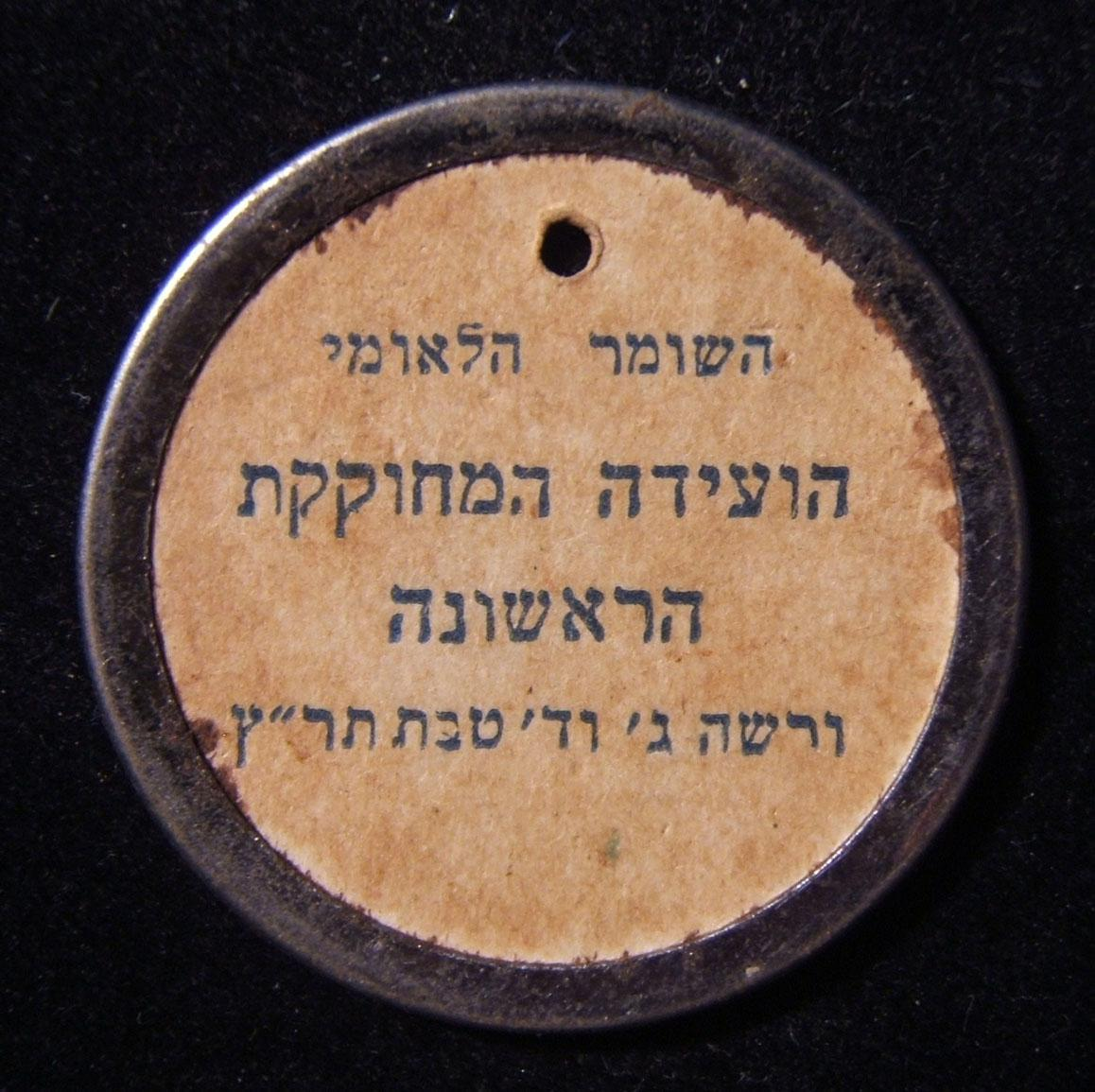 Poland: 'HaShomer HaLeumi' (National Guardsman) First Legislative Congress pass, 1930