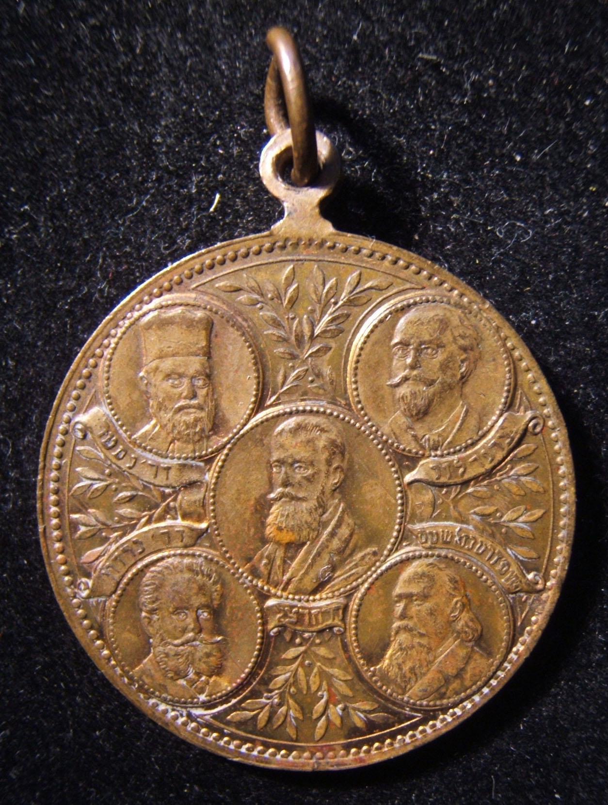 Switzerland(?): 2nd Zionist Congress Praesidium tallion, 1898; bronze; not maker-marked; size: 28.5mm x 38mm; weight: 8.45g. Obv.: 5 portraits w/Yiddish names in Heb.,