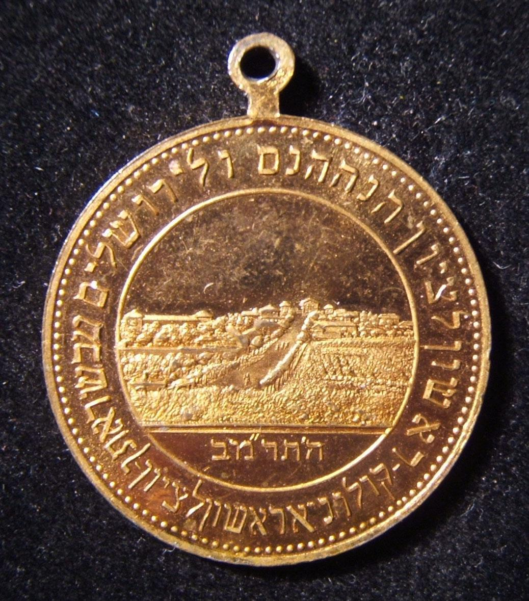 Palestine (Russia?): Rishon LeZion Jewish settlement token, c. late 19th C. (1889/92?); copper; may be maker-maked