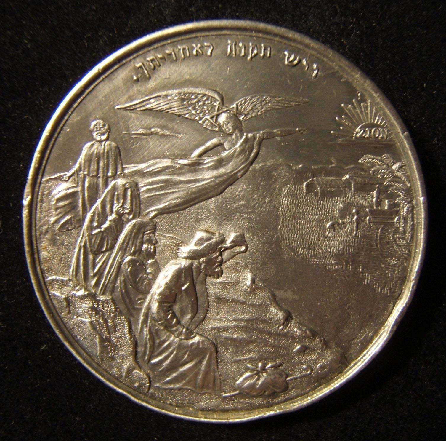 Großbritannien: Englische zionistische Föderation, Aluminium, Gedenkmedaille für die Krönung von König Edward VII, 1902; von R. Neal; Größe: 41 mm; Gewicht: 11,15 g. Vorderseite: