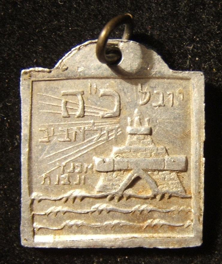Tin tallion commemorating 25th anniversary of Tel Aviv's founding, (1934)