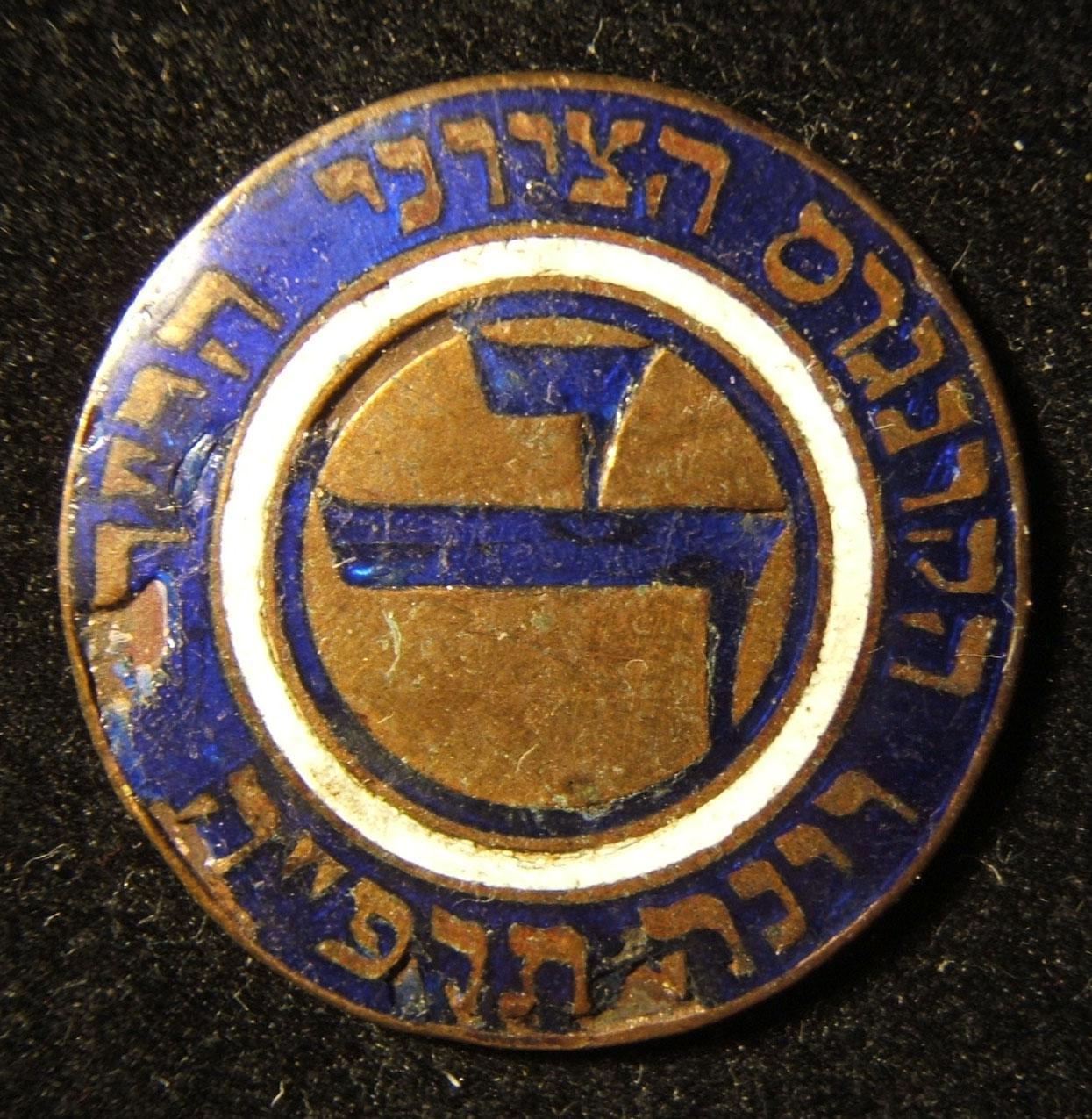 """מצבת הקונגרס הציוני הי""""ד, 1925 מאת מ 'האמר"""