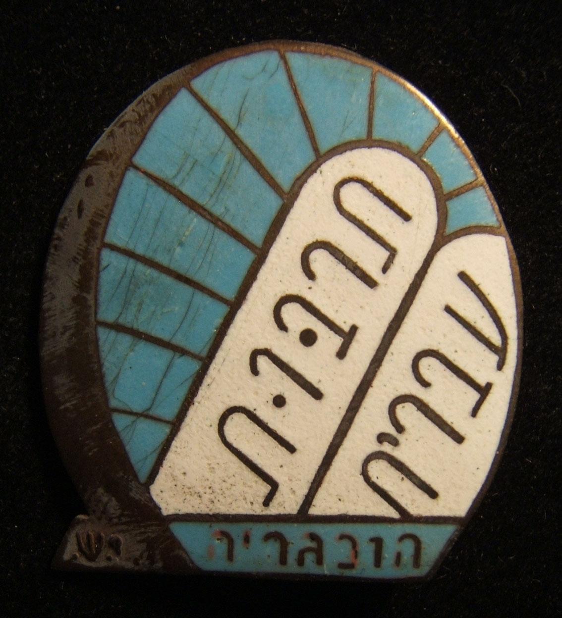 עברית 'תרבות עברית' - סימני היוצר של היוצר היהודי 1910s