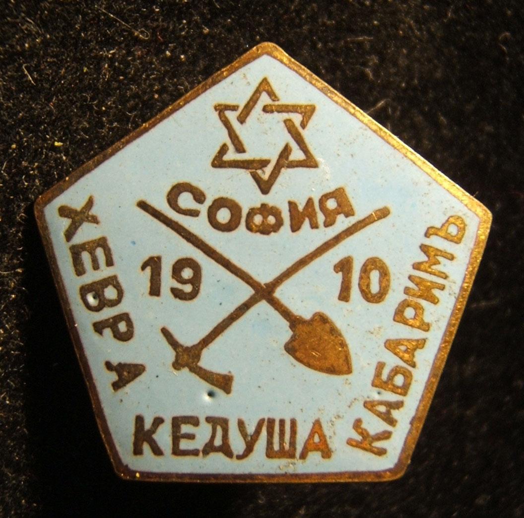 Bulgaria > Sophia: Jewish burial society