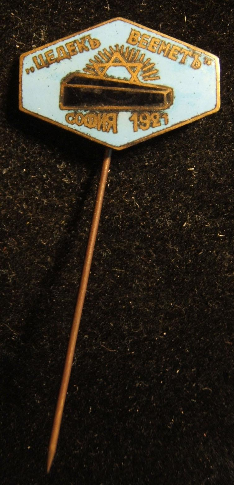 Bulgaria: Jewish burial society 'Chevra Kadisha' members pin, c. 1920's