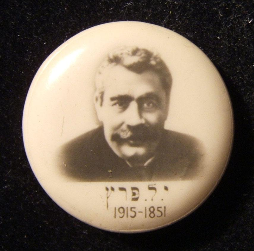 US(?): Yitzhak Leib Peretz commemorative pin, circa. 1915-1920s