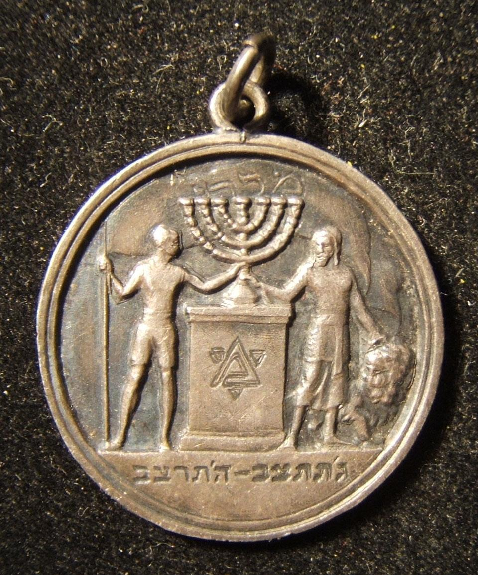 Eretz Israeli 1st Maccabbi Games 2pc medallion set Bezalel style artwork, 1932