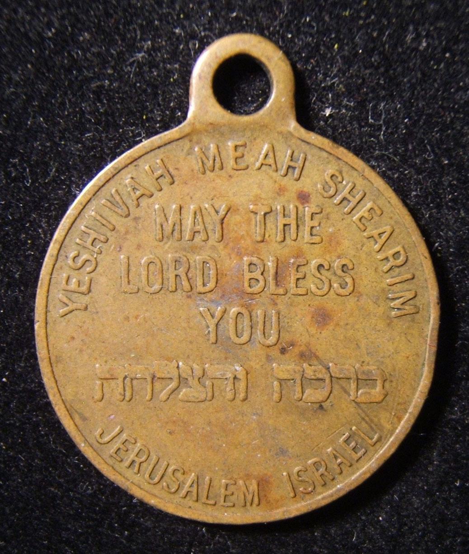 Yeshivat Meah Shearim الإسرائيلي حظا سعيدا ومباركة يهودية التبرع رمزية ، 1960s