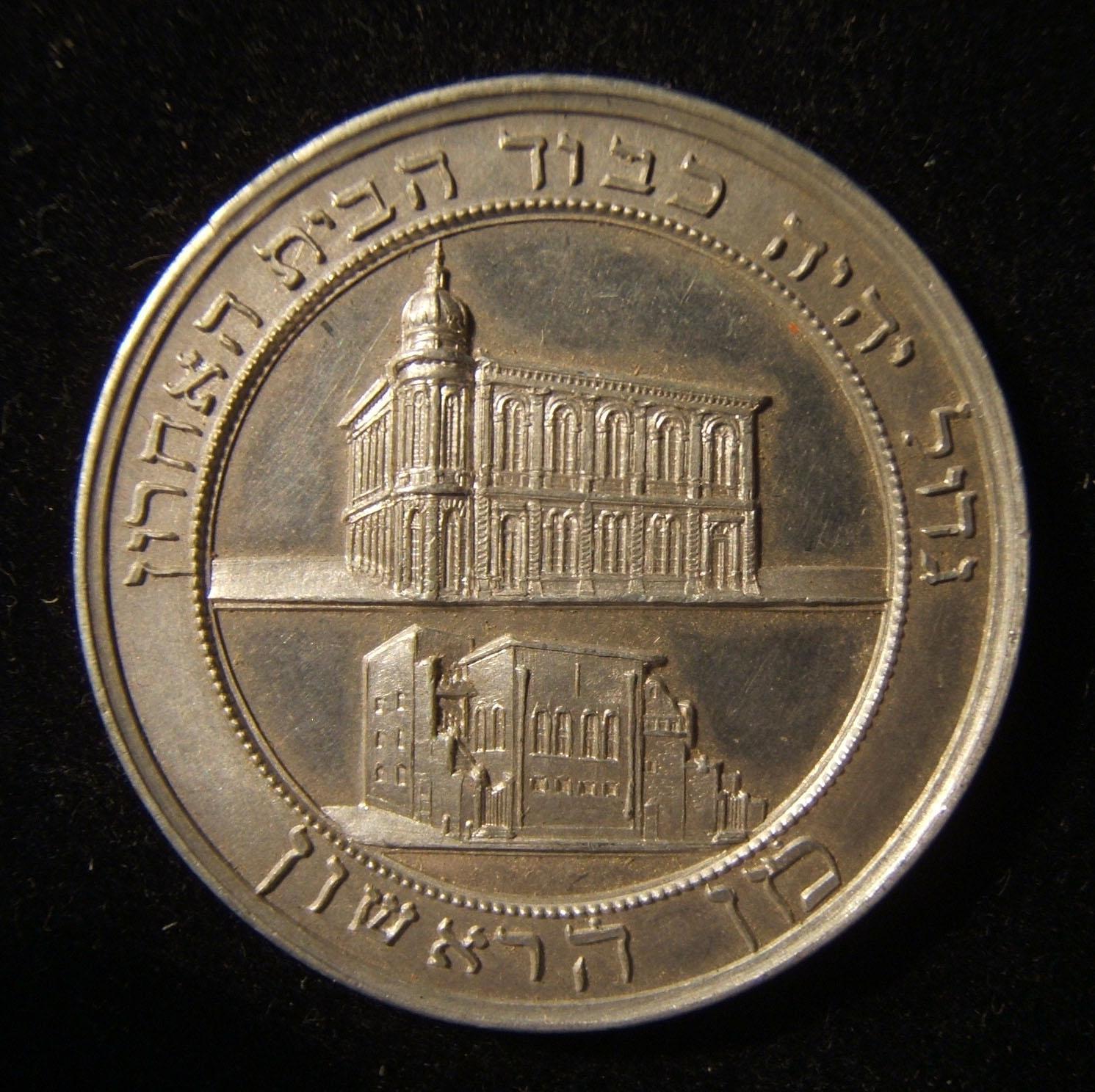 Germany Börneplatz Synagogue (Frankfurt) enlargement medal, aluminum, 1901