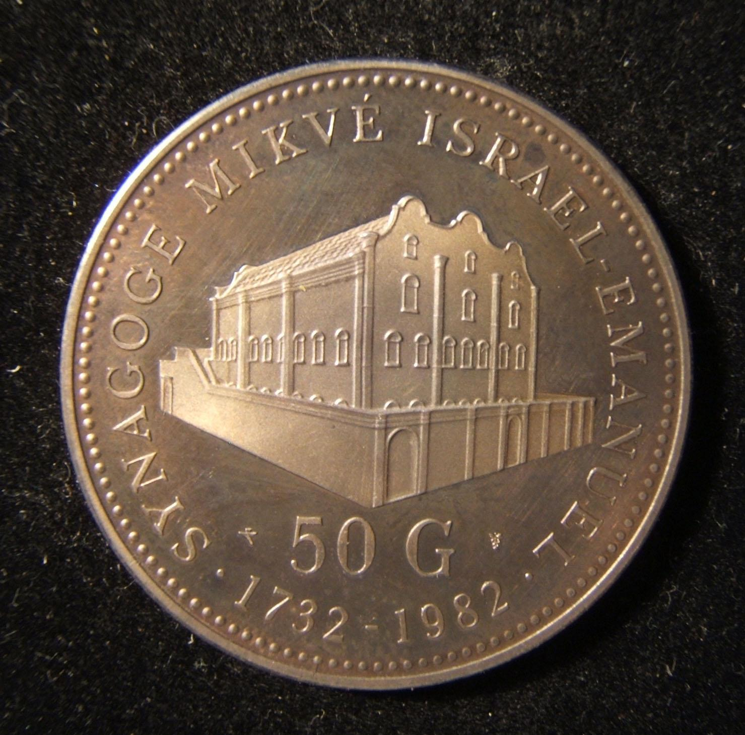Netherlands Antilles: Mikve Israel Synagogue 250th anniv. coin, 1982