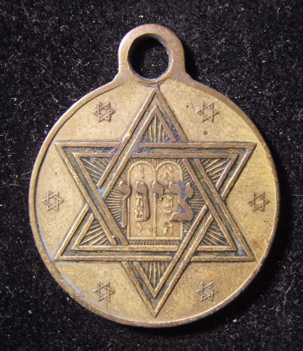 US: Jewish prayer/good luck tallion with the Cohen's blessing on obv. & rev. Star of David with the Tablets in center with word