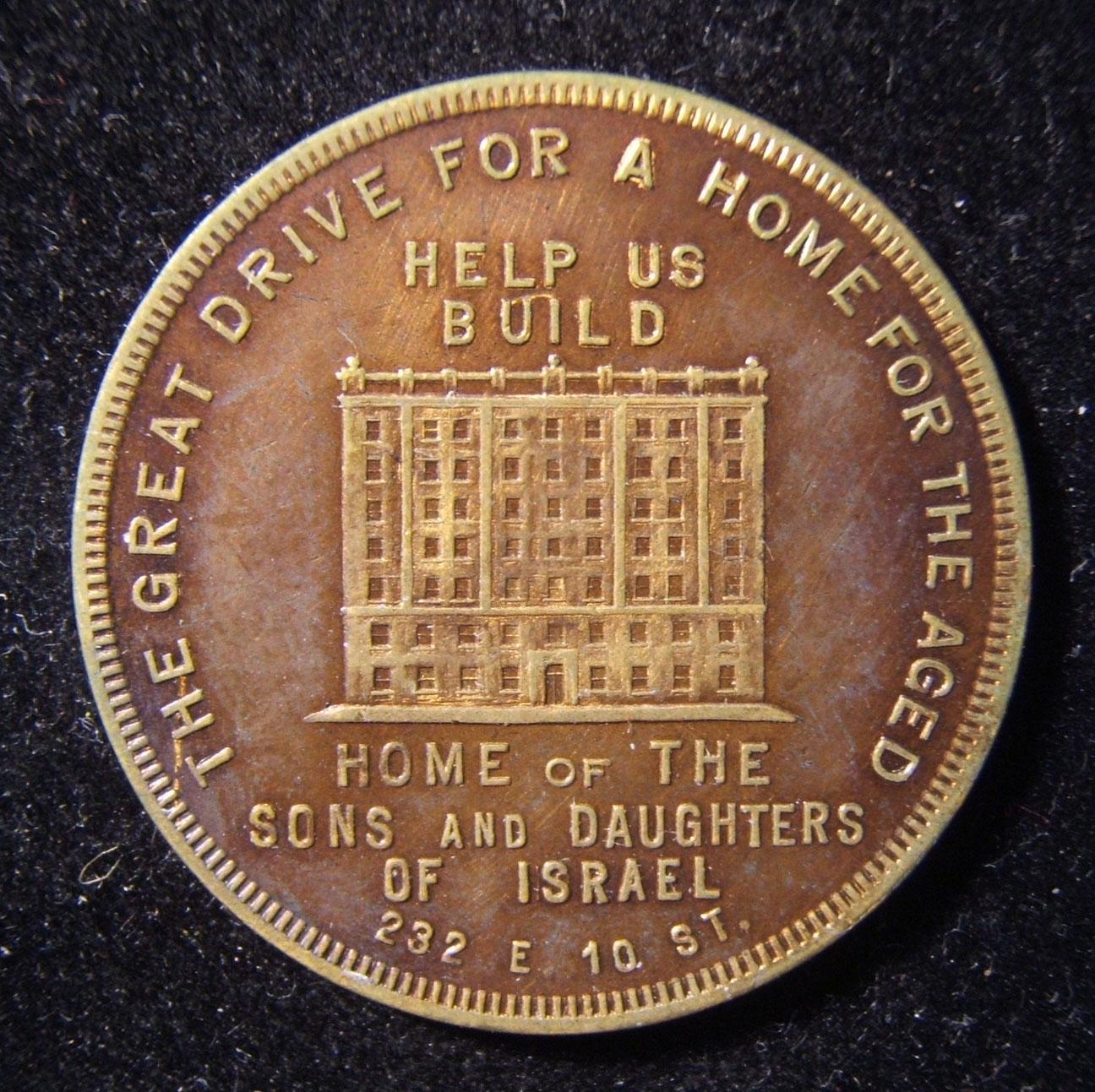American $ 1 Judaica token يهود أبناء وبنات إسرائيل قديمًا 1920s